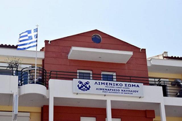 Λιμεναρχείο Ναυπλίου: Παρατείνεται η απαγόρευση του απόπλου και κατάπλου κάθε τύπου πλοίου αναψυχής