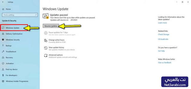 اداة Windows 10 Update Assistant و تحديثات Windows التلقائية