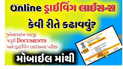 How To Apply for Online Driving license