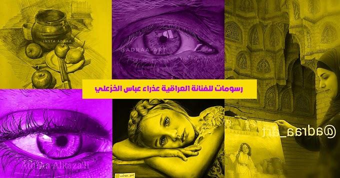 رسومات للفنانة العراقية عذراء عباس الخزعلي