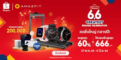 Amazfit x Shopee 6.6 Greatest Brands Celebration สมาร์ทวอทช์ ยอดนิยม กับแคมเปญสุดยิ่งใหญ่กลางปี!