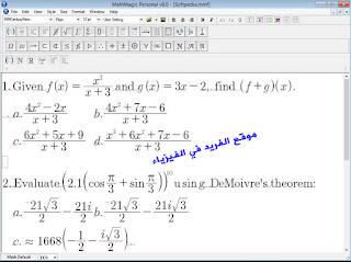 تحميل برنامج كتابة حلول المعادلات الرياضية Mathmagic Personal