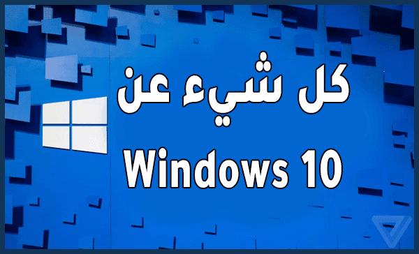 كل شيء عن نظام التشغيل  Windows 10