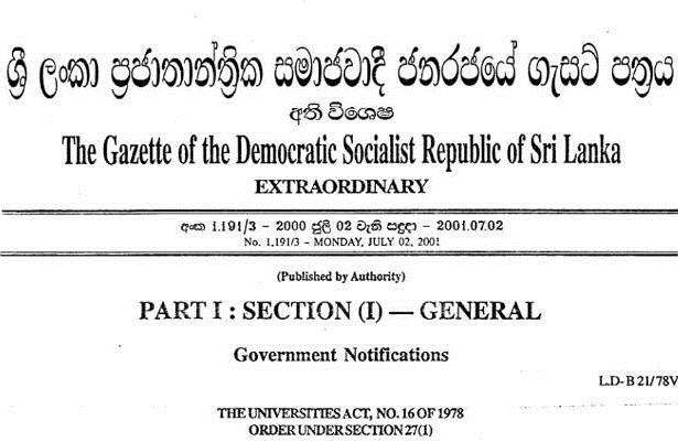 Sri Lanka University News Education Campus School ශ්රී ලංකා