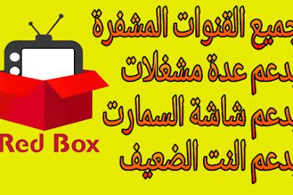 تحميل تطبيق Redbox TV لمتابعة مبارياتك و برنامجك المفضلة بدون حدود على هاتفك