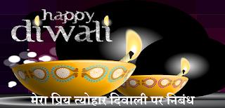 मेरा प्रिय त्योहार दिवाली पर निबंध   essay on my favourite festival diwali in hindi