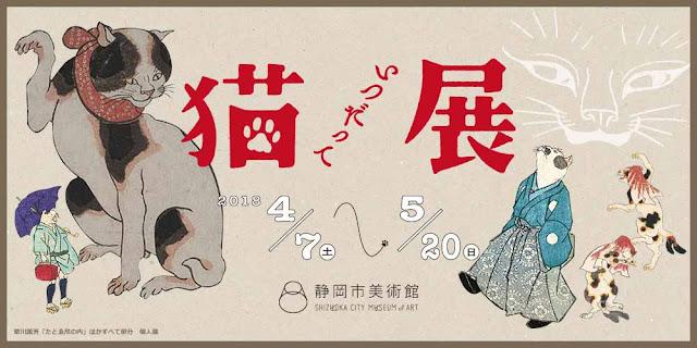 Neko - CATs - Everyday, at SHIZUOKA CITY MUSEUM OF ART