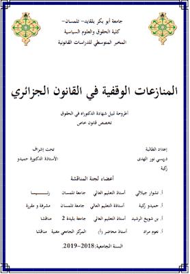 أطروحة دكتوراه: المنازعات الوقفية ففي القانون الجزائري PDF