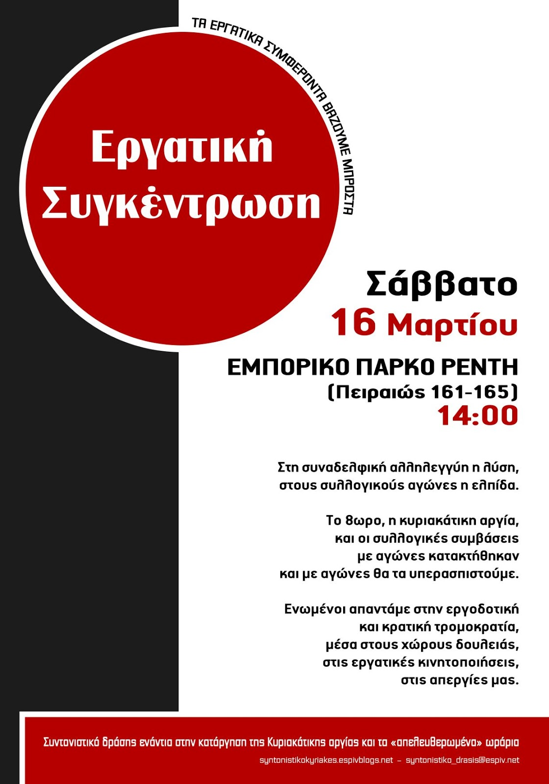 9f932d70a7 Συνέλευση Αντίστασης και Αλληλεγγύης Κυψέλης   Πατησίων  Εργατική ...