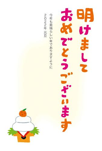 「明けましておめでとうございます」のイラスト文字と鏡餅のイラスト年賀状