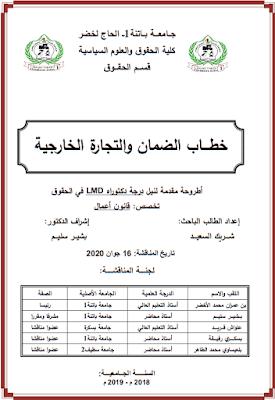 أطروحة دكتوراه: خطاب الضمان والتجارة الخارجية PDF