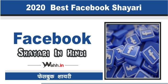 Facebook-Shayari-2020