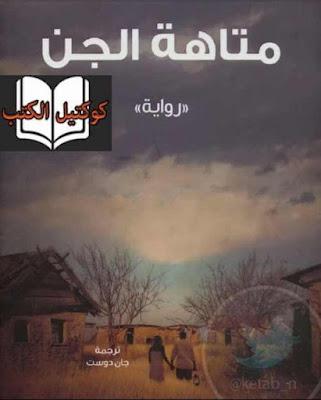 قراءة رواية متاهة الجن لـ حسن مته pdf - كوكتيل الكتب