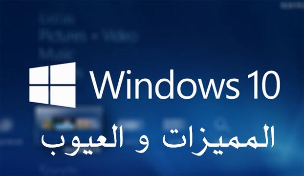 مميزات وعيوب نظام التشغيل ويندوز 10