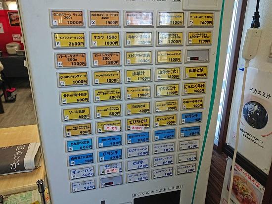 たいしょうドライブインの食券機の写真