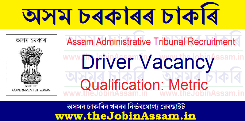 Assam Administrative Tribunal Recruitment 2020: