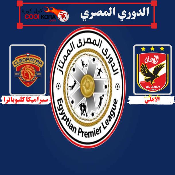 كول كورة  تقرير مباراة الأهلي أمام سيراميكا كليوباترا الدوري المصري