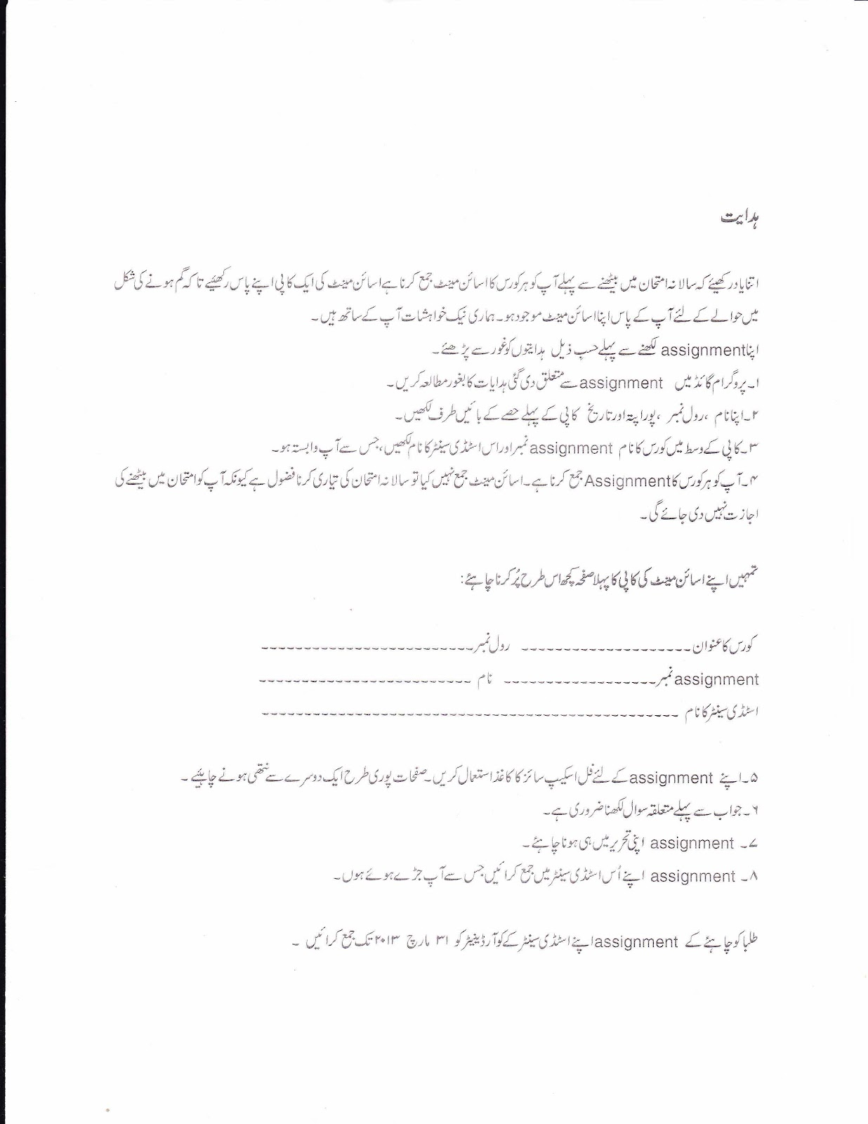 IGNOU Study Centre 0742 D: Assignments of Diploma in Urdu