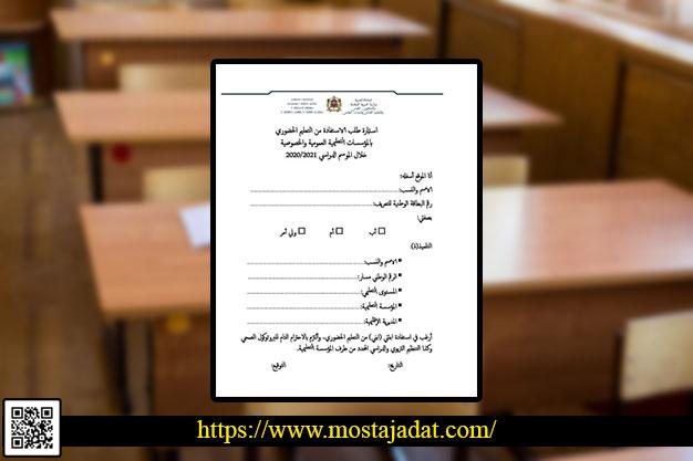 استمارة طلب الاستفادة من التعليم الحضوري بالمؤسسات التعليمية العمومية والخصوصية خلال الموسم الدراسي 2021 / 2020