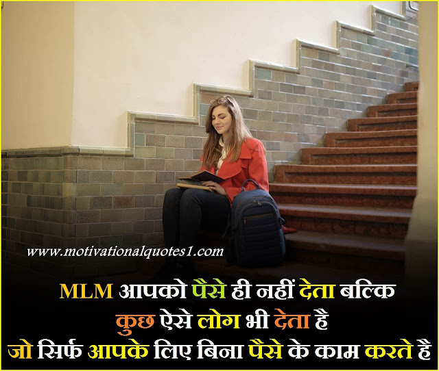 """""""motivational quotes in hindi for network marketing"""""""
