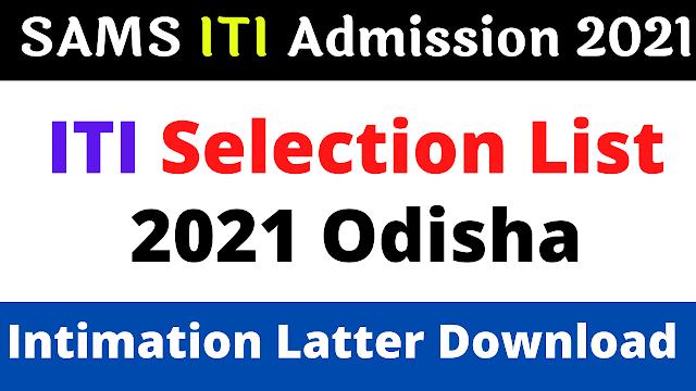 Sams iti Admission 2021 Merit list and Intimation letter