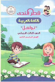 كتاب قطر الندى في اللغة العربية الصف الثالث الابتدائي الترم الثانى المنهج الجديد pdf