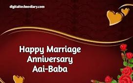 आई बाबांना अॅनिव्हर्सरी शुभेच्छा - Aai-Baba Anniversary Wishes in Marathi
