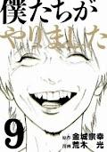 Boku-tachi ga Yarimashita