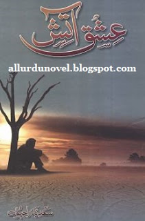 PDF Urdu Novel Ishq e Aatish By Sadia Rajput