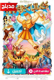 مشاهدة وتحميل فيلم  ديزني هرقل Hercules 1997 مدبلج عربي