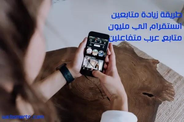 أفضل مواقع زيادة متابعين انستقرام مجانا عرب حقيقيين