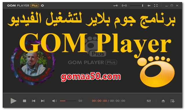 برنامج جوم بلاير لتشغيل الفيديو  GOM Player 2.3.41.5303