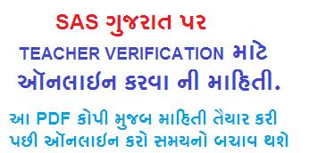 Teachers Data Verification