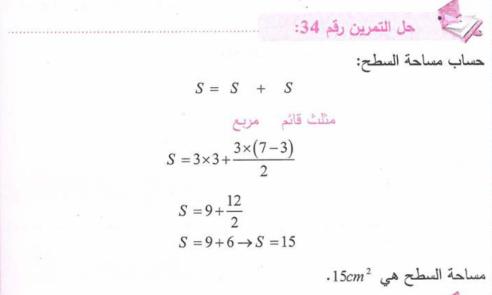 حل تمرين 34 صفحة 176 رياضيات للسنة الأولى متوسط الجيل الثاني