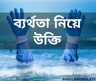 bangla quotes about failure