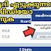 Kerala lottery guessing - kerala lottery live