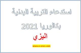 سحب استدعاء التربية البدنية بكالوريا 2021 اليزي
