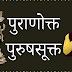 पुराणोक्त पुरुषसूक्त | Puranokt Purush Suktam |