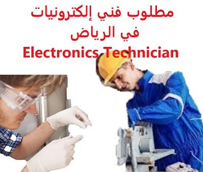وظائف السعودية مطلوب فني إلكترونيات في الرياض Electronics Technician