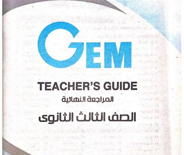 تحميل اجابات كتاب جيم gem المراجعة النهائية للصف الثالث الثانوى 2021