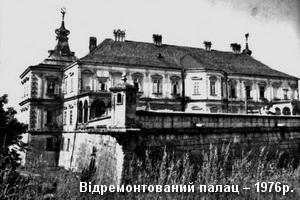 Замковий палац після ремонтів 1976р.