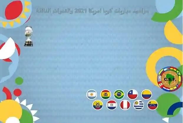 كوبا امريكا 2021,كوبا امريكا,كوبا امريكا 2021 بالتوقيت والقنوات الناقلة,القنوات الناقلة لكوبا أمريكا 2021,كوبا أمريكا,كوبا أمريكا 2021,القنوات الناقلة مجانا لامم اوروبا 2021,القنوات المجانية الناقلة لامم اوروبا 2021,القنوات المفتوحة الناقلة لامم اوروبا 2021,القنوات المجانية الناقلة لأمم اوروبا 2021,مواعيد مباريات تصفيات كاس العالم امريكا الجنوبية,القنوات المجانية الناقله دوري امم اوروبا 2021,مباريات كوبا أمريكا 2021,القنوات الناقلة لكاس افريقيا وكوبا امريكا,مواعيد مباريات كوبا أمريكا 2021