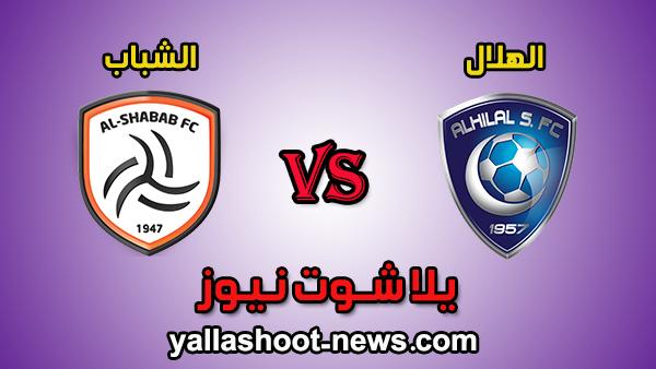 مشاهدة مباراة الهلال والشباب بث مباشر اليوم 25-1-2020 في الدوري السعودي