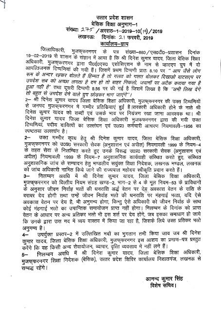 मुजफ्फरनगर बीएसए दिनेश यादव किए गए सस्पेंड