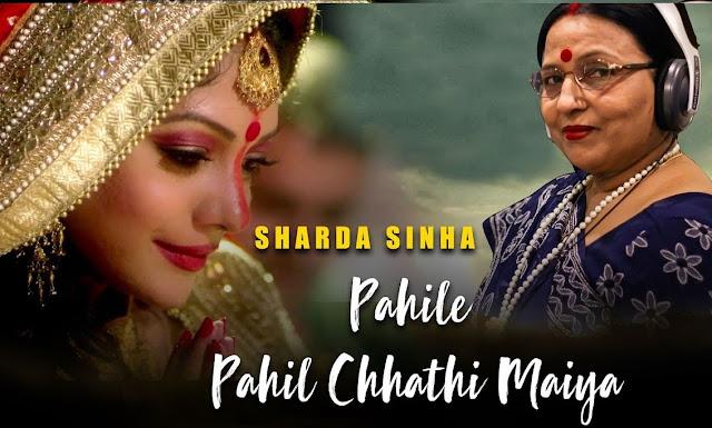 Pahile Pahil Chhathi Maiya lyrics