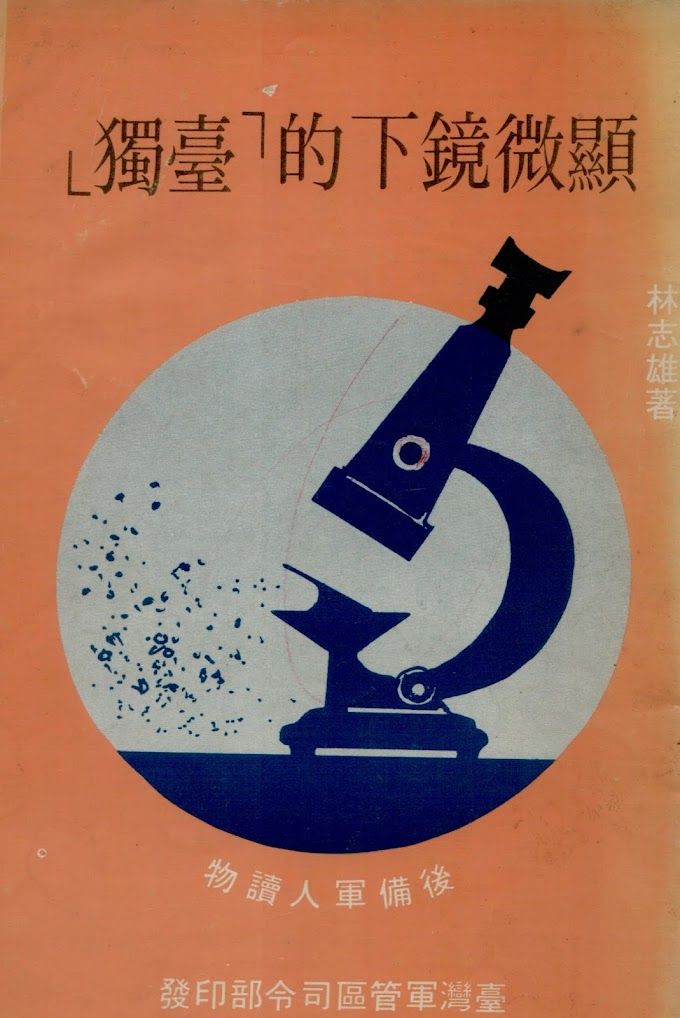 顯微鏡下的「台獨」:臺獨的本質