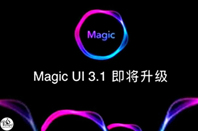 تعرف علي هواتف Honor اللذي ستحصل علي تحديث Magic UI 3.1