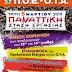 Παναττική Στάση Εργασίας στο Δημόσιο και τους Δήμους την Τρίτη - Η αφίσα της ΠΟΕ-ΟΤΑ