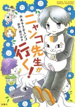 Manga Natsume Yuujinchou Spinoff Berakhir