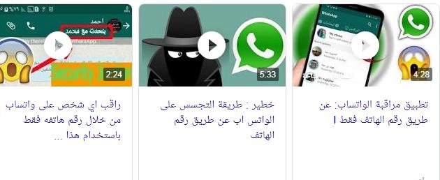 تجسس على واتس اب برقم الجوال برامج وتطبيقات اخر اصدار 2020 whatsapp